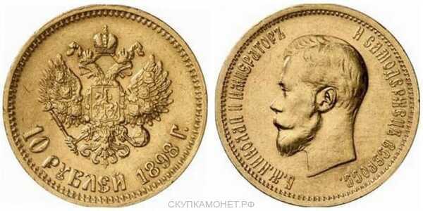 10 рублей 1898 года (АГ) (золото, Николай II), фото 1