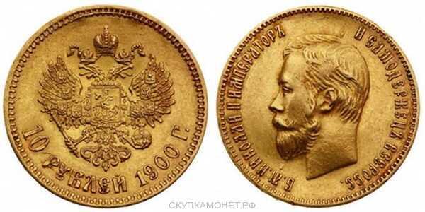 10 рублей 1900 года (ФЗ) (золото, Николай II), фото 1