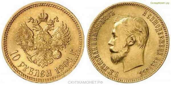 10 рублей 1904 года (АР) (золото, Николай II), фото 1