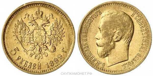5 рублей 1899 года (ФЗ), (ЭБ) (золото, Николай II), фото 1