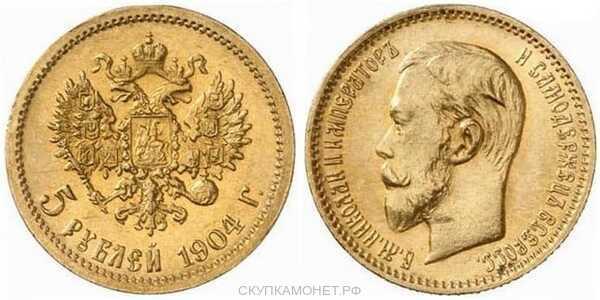 5 рублей 1904 года (АР) (золото, Николай II), фото 1