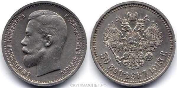 50 копеек 1913 года (ЭБ, ВС, Николай II, серебро), фото 1