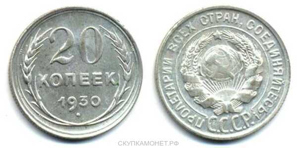 20 копеек 1930 года (СССР, серебро), фото 1