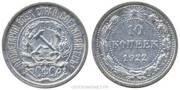 10 копеек 1922 года (серебро, СССР), фото 1