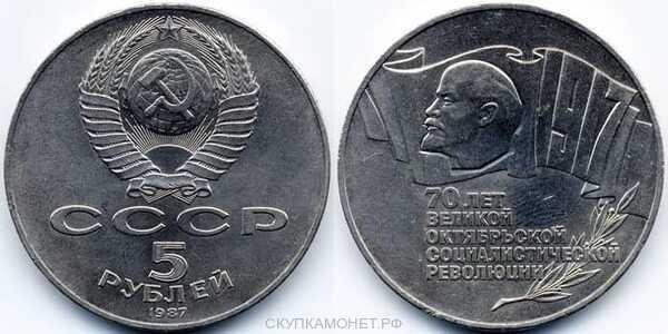 5 рублей 1987 70 лет Великой Октябрьской социалистической революции., фото 1
