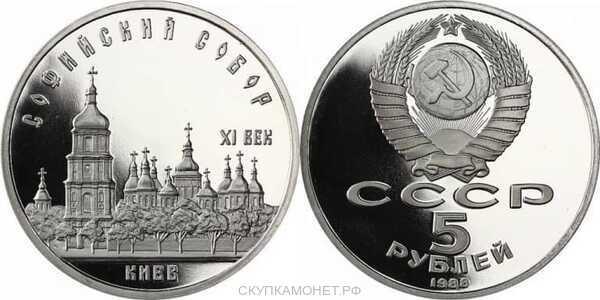 5 рублей 1988 Памятная монета с изображением Софийского собора в Киеве., фото 1
