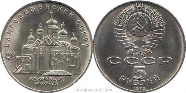5 рублей 1989 Памятная монета с изображением Благовещенского собора Московского Кремля, фото 1