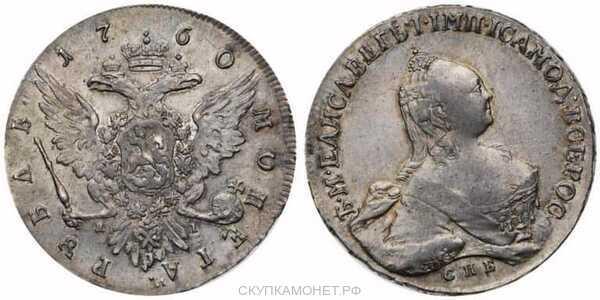 1 рубль 1760 года, Елизавета 1, фото 1