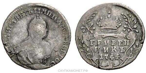 Гривенник 1744 года, Елизавета 1, фото 1
