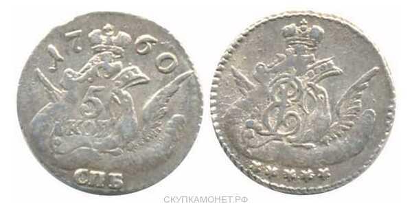 5 копеек 1760 года, Елизавета 1, фото 1