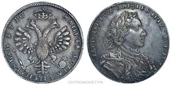 1 рубль 1710 года, Петр 1, фото 1