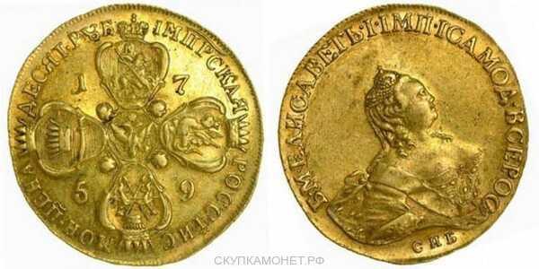 10 рублей 1759 года, Екатерина 2, фото 1