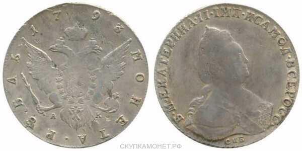 1 рубль 1793 года, Екатерина 2, фото 1