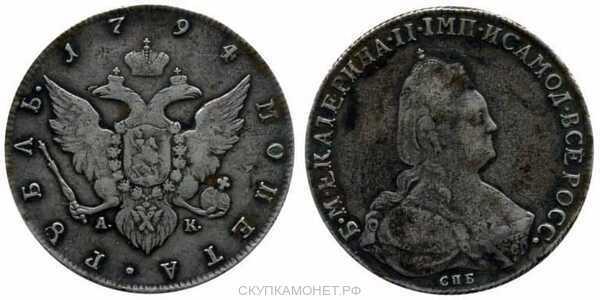 1 рубль 1794 года, Екатерина 2, фото 1
