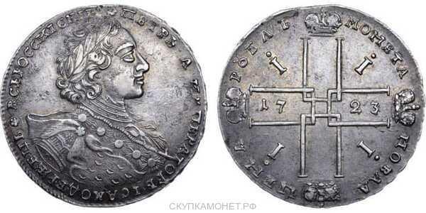 1 рубль 1723 года, Петр 1, фото 1