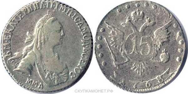15 копеек 1768 года, Екатерина 2, фото 1
