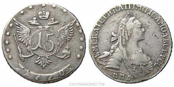 15 копеек 1770 года, Екатерина 2, фото 1