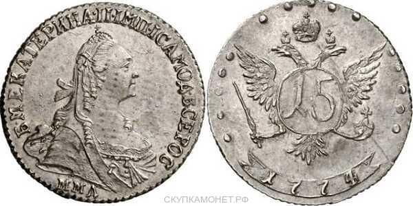 15 копеек 1774 года, Екатерина 2, фото 1