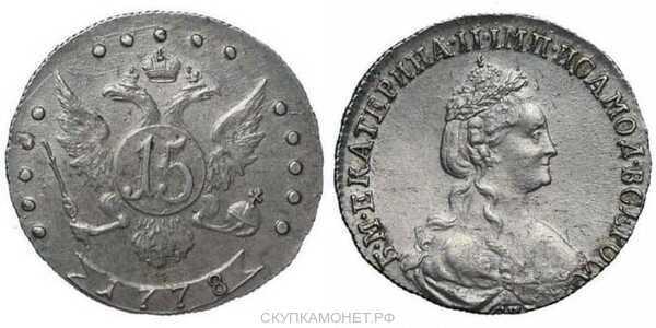 15 копеек 1778 года, Екатерина 2, фото 1