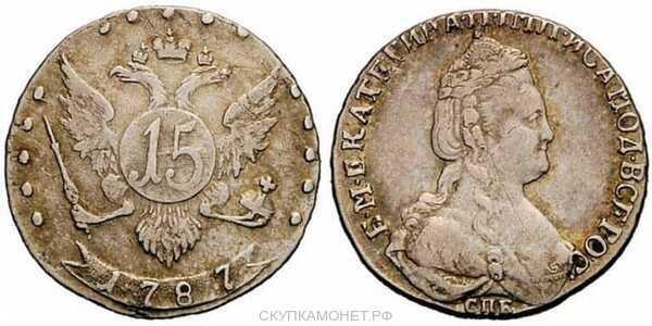 15 копеек 1787 года, Екатерина 2, фото 1