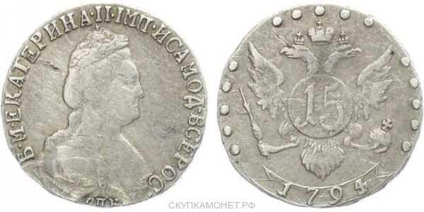 15 копеек 1794 года, Екатерина 2, фото 1