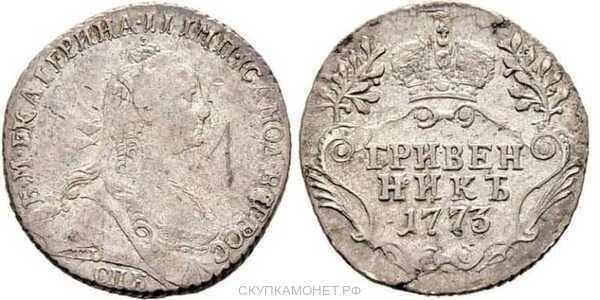 Гривенник 1773 года, Екатерина 2, фото 1