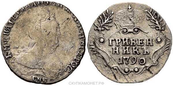 Гривенник 1790 года, Екатерина 2, фото 1