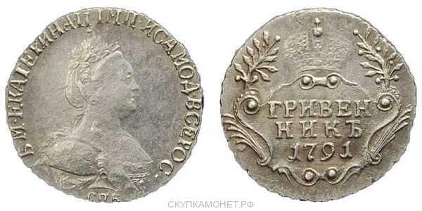 Гривенник 1791 года, Екатерина 2, фото 1