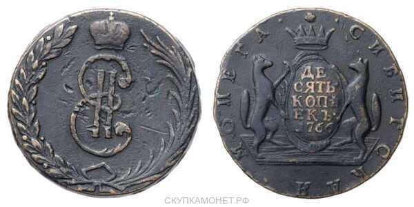 10 копеек 1766 года, Екатерина 2, фото 1