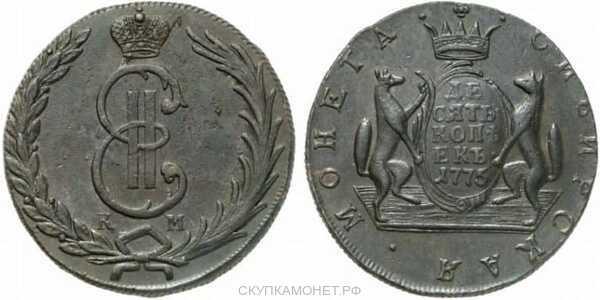 10 копеек 1775 года, Екатерина 2, фото 1