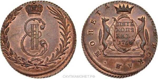 5 копеек 1764 года, Екатерина 2, фото 1