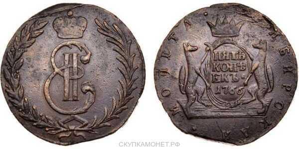 5 копеек 1766 года, Екатерина 2, фото 1