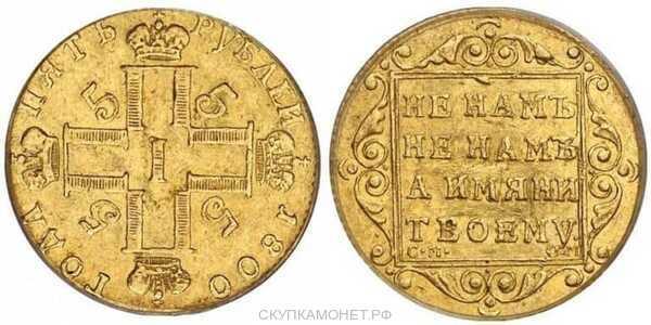 5 рублей 1800 года, Павел 1, фото 1