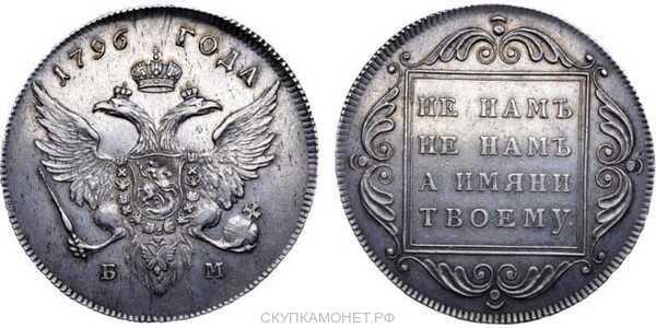1 рубль 1796 года, Павел 1, фото 1
