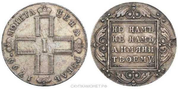 1 рубль 1799 года, Павел 1, фото 1