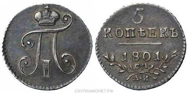 5 копеек 1801 года, Павел 1, фото 1