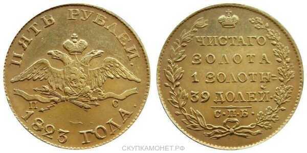 5 рублей 1823 года, Александр 1, фото 1