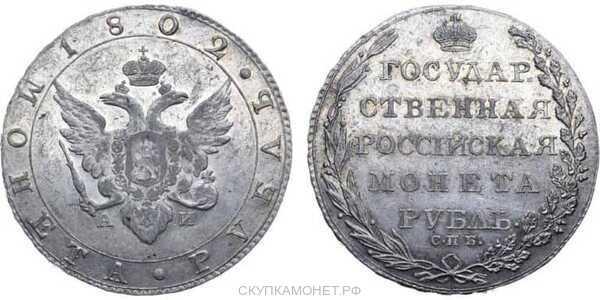 1 рубль 1802 года, Александр 1, фото 1