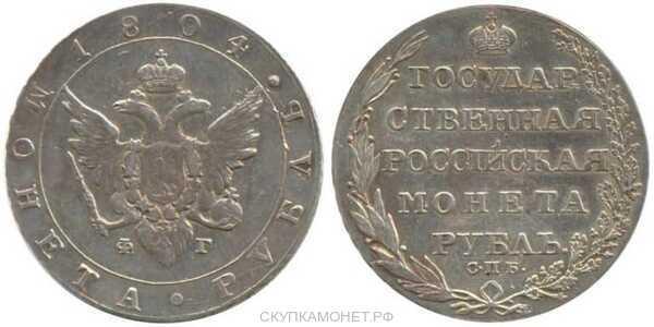 1 рубль 1804 года, Александр 1, фото 1