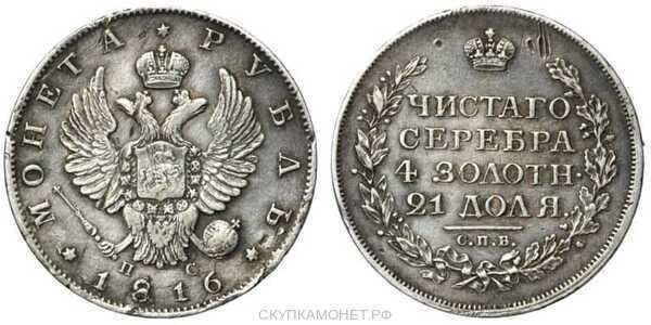 1 рубль 1816 года, Александр 1, фото 1