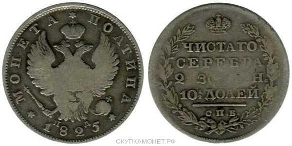 Полтина 1825 года, Александр 1, фото 1