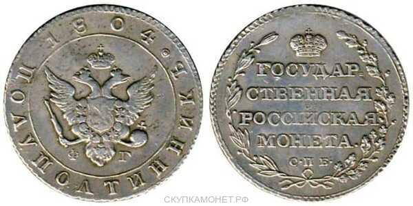 Полуполтинник 1804 года, Александр 1, фото 1