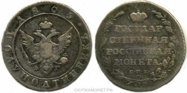Полуполтинник 1805 года, Александр 1, фото 1