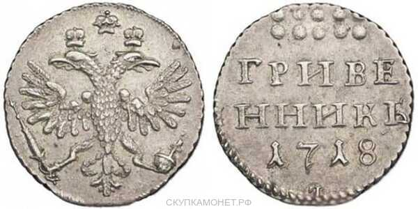Гривенник 1718 года, Петр 1, фото 1