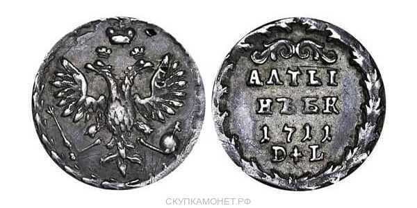 Алтын 1711 года, Петр 1, фото 1