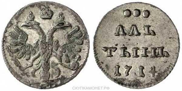 Алтын 1714 года, Петр 1, фото 1