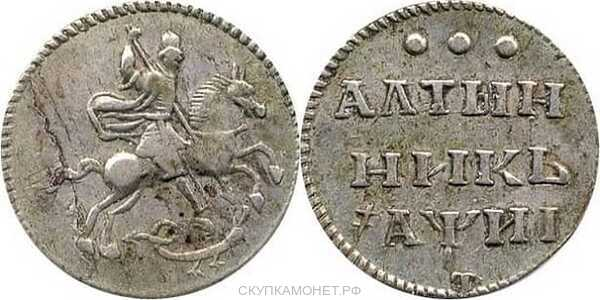 Алтын 1718 года, Петр 1, фото 1