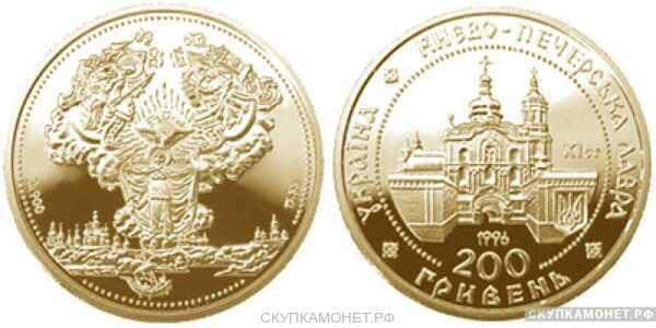 """200 гривень 1996 года """"Киево-Печерская Лавра""""(золото, Украина), фото 1"""