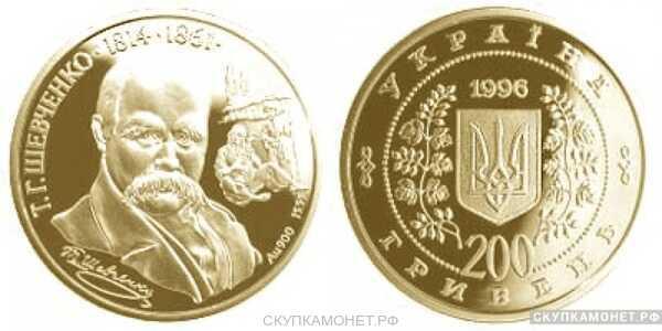 """200 гривень 1996 года """"Тарас Шевченко""""(золото, Украина), фото 1"""