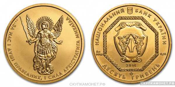 "10 гривень 2014 года ""Архангел Михаил""(золото, Украина), фото 1"